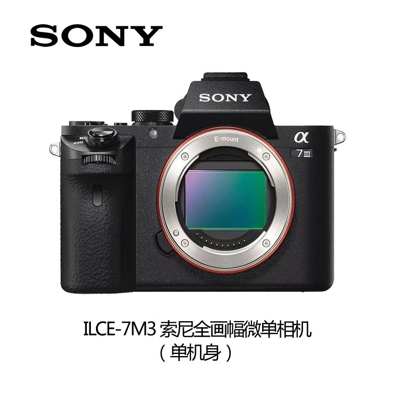 SONY索尼 ILCE-7M3 全畫幅 微單數碼相機 單機身 A7M3 α7 III