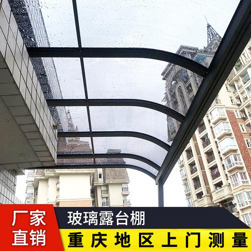 重庆阳台雨棚遮阳棚别墅庭院铝合金弧形亚克力pc板露台棚定制
