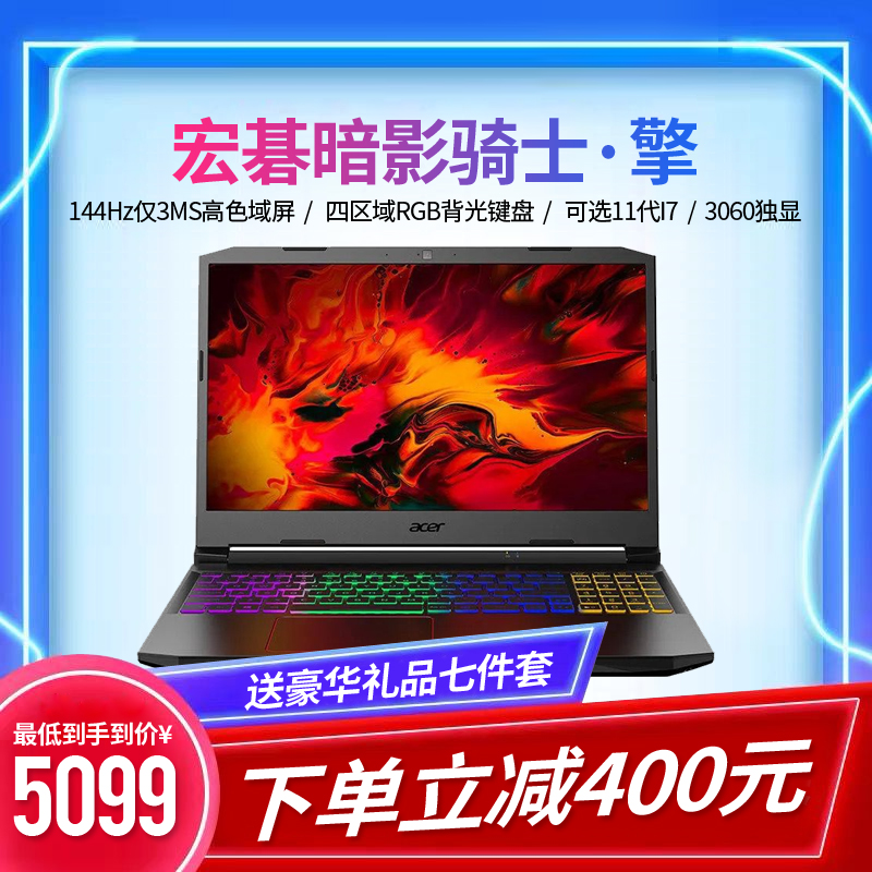 Acer / Acer shadow Knight · 15.6-inch Game Book: chicken eating shadow knight. Acer official website: ACER notebook computer shadow Knight 1660ti