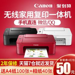 佳能ts3380mg2580彩色喷墨打印机家用复印一体机迷你小型学生用办公黑白A4商用wifi无线手机连接家庭照片