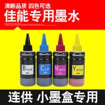 一瓶100ML黑色墨仓式六色墨水喷墨打印机墨水L1800L805L810墨水T674墨水L801另色鬼连供墨水兼容爱普生