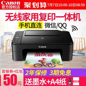 佳能ts3380打印机家用小型一体机手机彩色喷墨复印件扫描学生作业照片相片A4办公wifi无线手机连接mg2580s