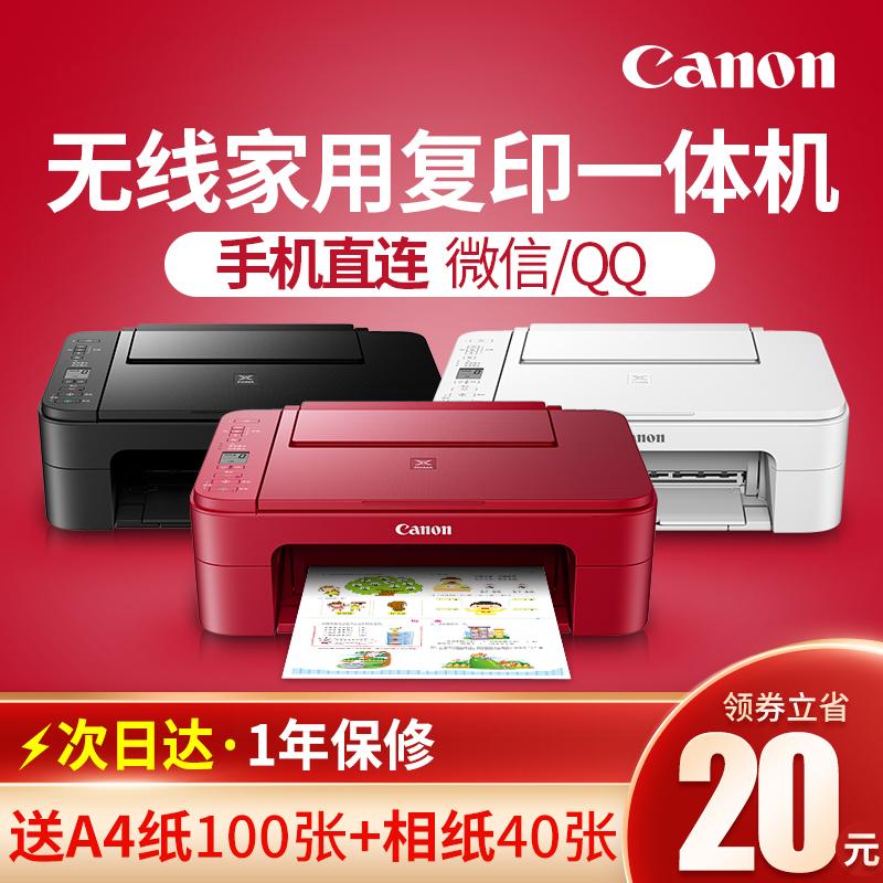佳能ts3380彩色喷墨打印机家用复印一体机扫描迷你迷小型学生作业家庭a4无线wifi办公手机可连接蓝牙照片相片