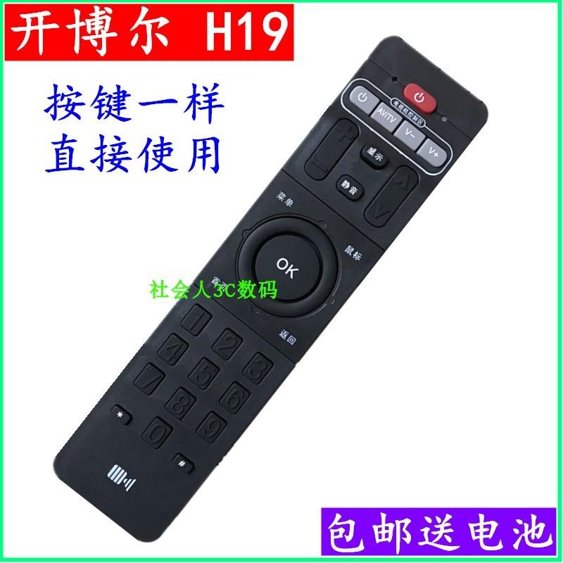 开博尔H19 M1 C9 F2 M8 F9高清网络播放器遥控器H7 M3 F3摇控板M6