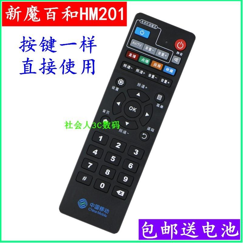 中国移动新魔百和盒HM201遥控器中移物联网M301H咪咕M101摇控板