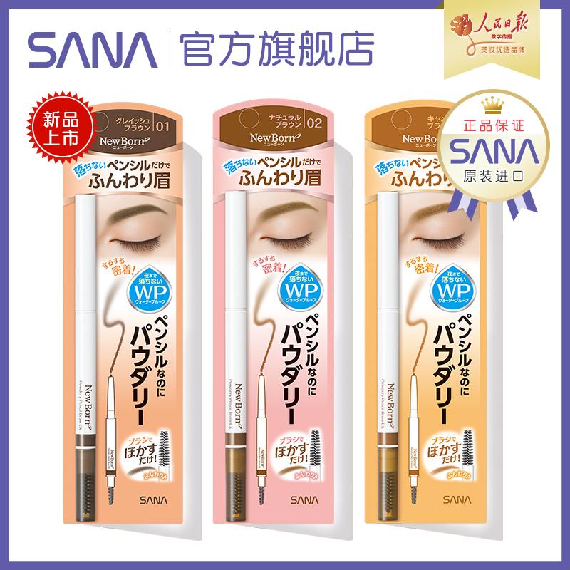 日本sana莎娜柔和两用立体持色眉笔防水防汗初学不脱妆高级毛绒眉图片