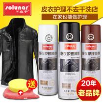 皮衣護理液劑無色通用綿羊真皮夾克油黑色皮革清潔去污上光保養油
