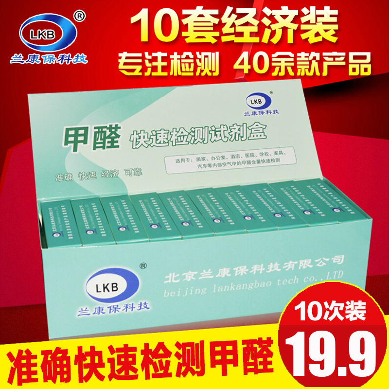 10 Boxed Lancome Formaldehyde Detection Box Measure Formaldehyde Test Box Formaldehyde Detection Instrument Бытовая тестовая бумага Самотестирование