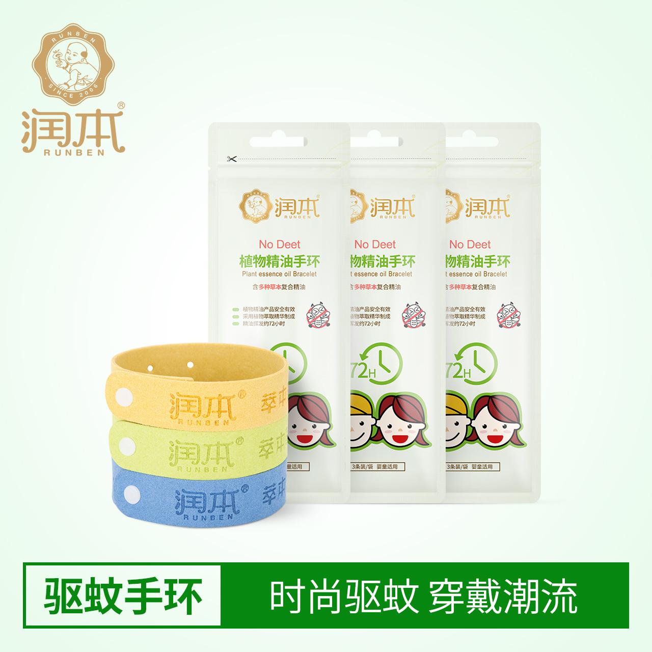 Прибыль это завод масло репеллент браслет 3 пакет 9 картридж природный комар браслет для взрослых ребенок ребенок ребенок комар круг