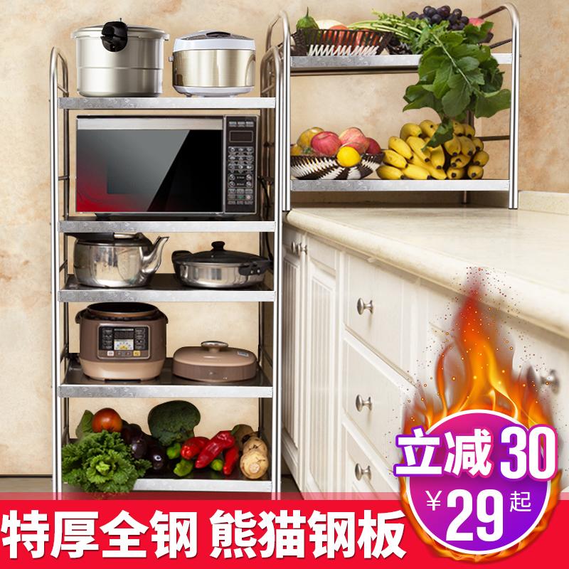 创步不锈钢厨房置物架落地多层微波炉烤箱收纳架储物用品锅碗架子 - 封面
