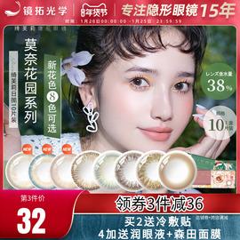 日本绮芙莉GIVRE美瞳日抛10片网红正品隐形近视眼镜小直径envie