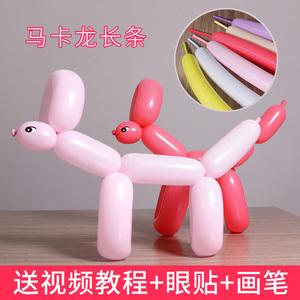 260加厚马卡龙长条长气球魔术汽球100个装儿童条形造型编织装饰