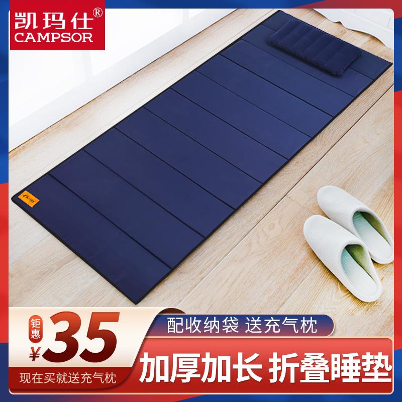 办公室睡觉睡垫单人便携打地铺午休折叠垫子户外家用防潮午睡地垫