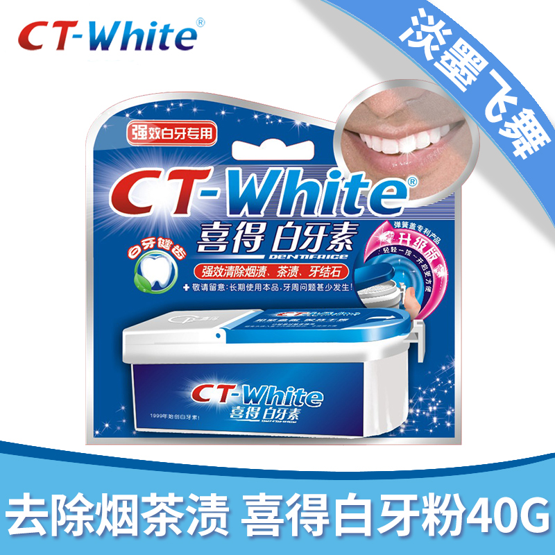喜得白牙齿祛烟茶渍牙膏买二白牙素评价好不好