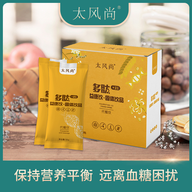 Taifengshangduo peptide nutrition substitute meal healthy drink food solid drink containing bone marrow peptide satiety supplement