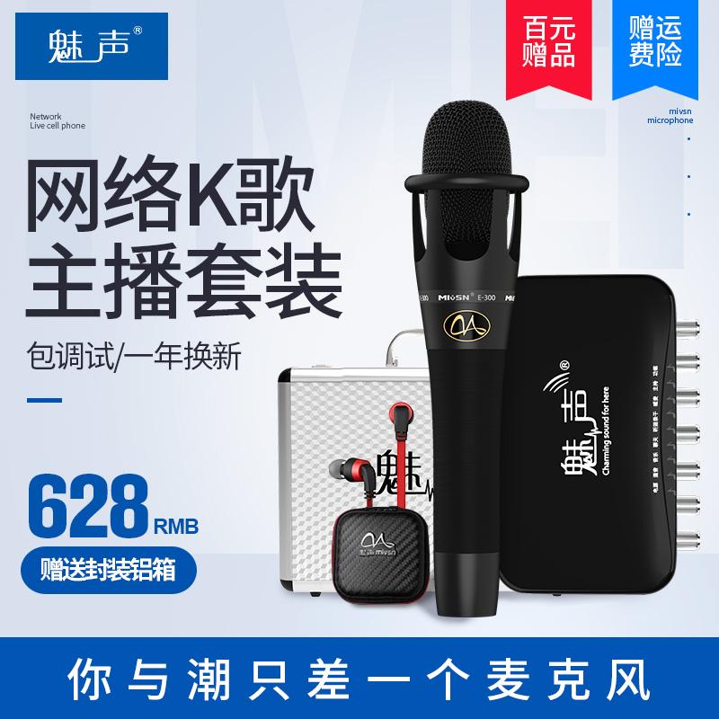 魅声 MS-T600,魅声 MS-T600好吗
