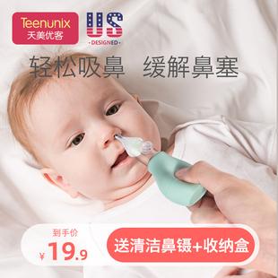 宝宝吸鼻器婴儿鼻屎清洁器新生婴幼儿童通鼻塞清理吸取鼻涕屎神器