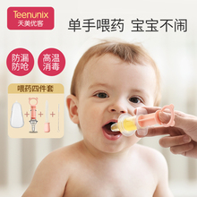Drug feeder, drug feeder, baby anti choking, drinking water, baby dropper, new baby feeding water, baby drinking medicine