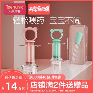 美国teenunix喂药神器婴儿防呛喝水宝宝滴管式喂药器喂水吃药儿童