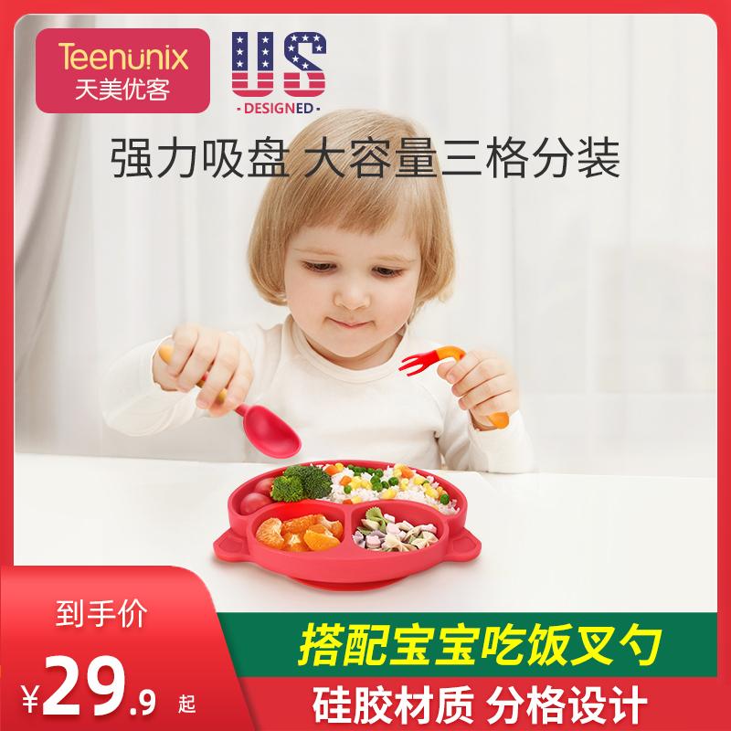 宝宝餐盘婴儿童餐具卡通硅胶吸盘式学吃饭训练勺子辅食碗套装分格 thumbnail