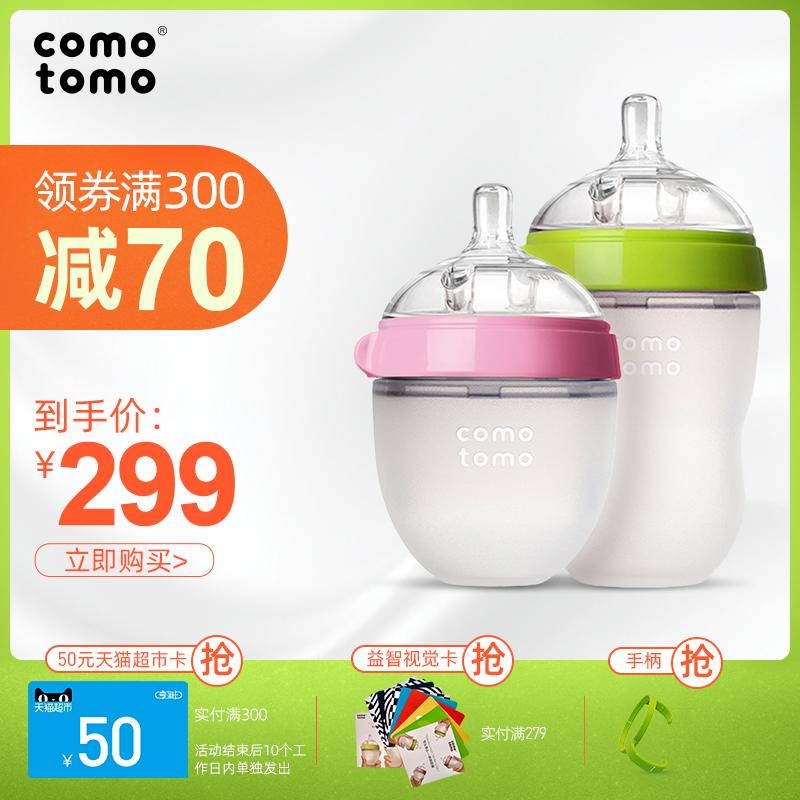 官方旗舰店 comotomo可么多么奶瓶硅胶仿母乳新生婴儿宝宝断奶