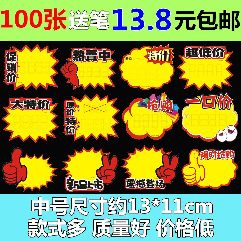 100张中号爆炸贴 水果特价牌广告纸 年终促销卡片价格标签 包邮