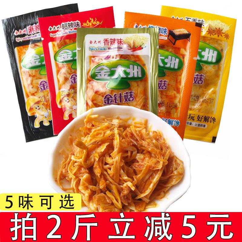 金大洲金针菇500g散称烧烤麻辣香辣五香超辣多口味混合小包装包邮