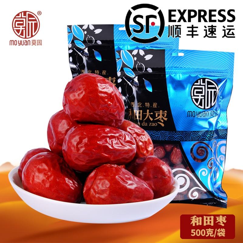 莫园 和田大枣1000g2袋装红枣健康营养小吃干果三级买5送1袋