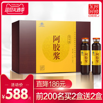 2 box) Donga gum pulp oral Liquid official genuine flagship shop gift box Shandong production Donga Gum Ms.