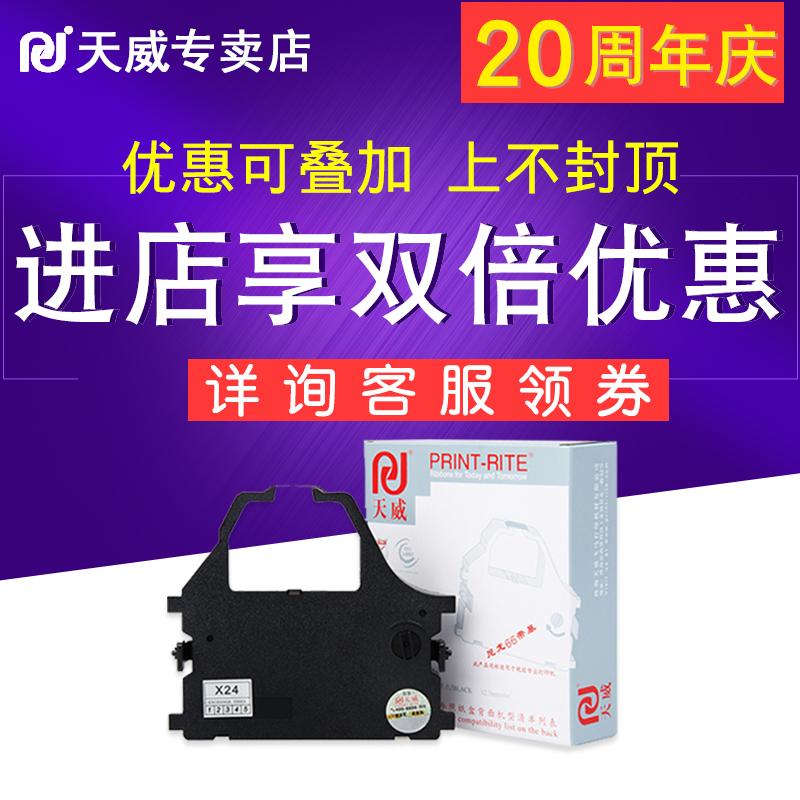 天威色带架CR3240实达针式打印机色带适用实达htstarAR5400AR970T450N640024003200+3200II2470LQ6900K色带