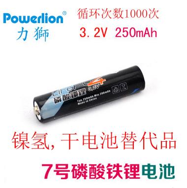 7号 磷酸铁锂 3.2V 可充电池AAA 10440充电电池  铁锂 电池