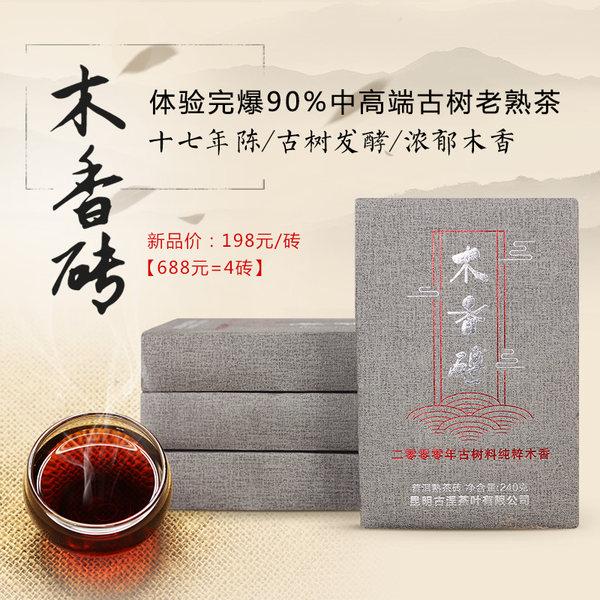 亿品贤 木香砖 十七年陈 普洱茶 熟砖茶 240g 天猫优惠券折后¥178包邮(¥198-20)