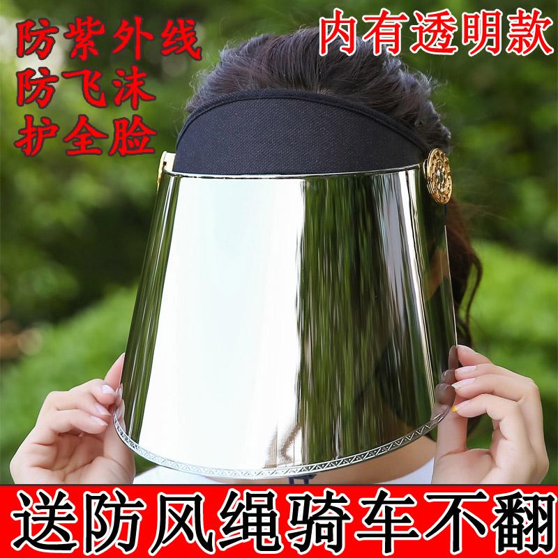 遮阳帽男女士防晒帽子遮脸防紫外线帽夏季骑车电动车太阳帽电焊电图片