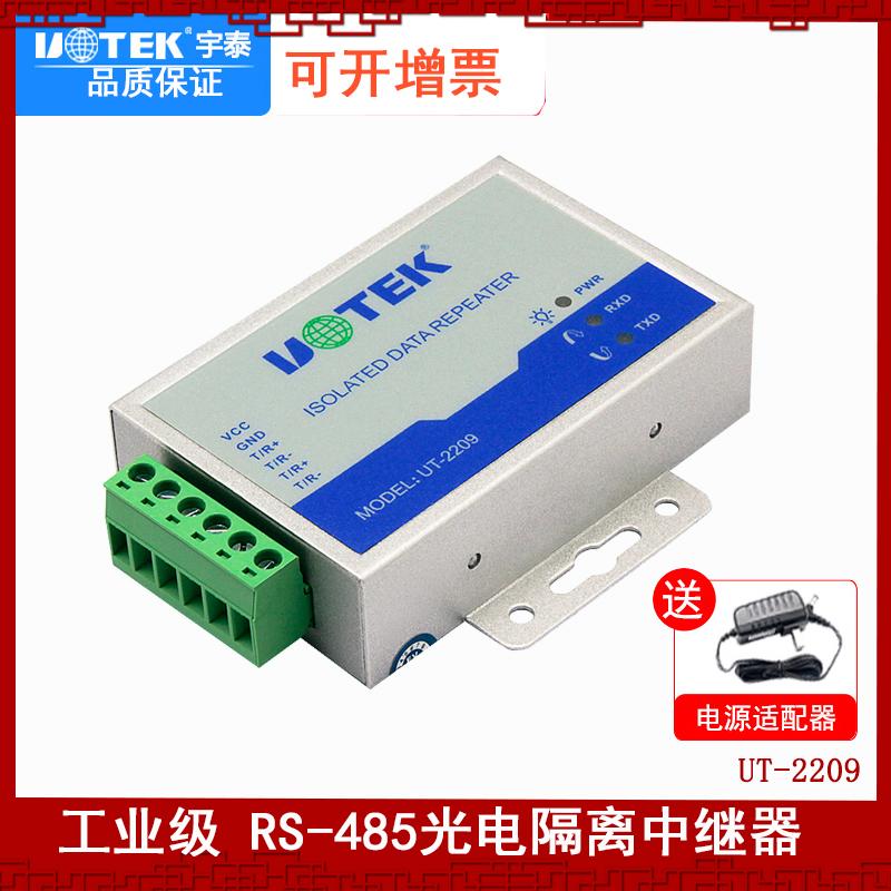 宇泰485中继器光电隔离工业级防雷RS485信号延长放大器UT-2209