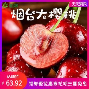 山东烟台车厘子新鲜当季直发大樱桃