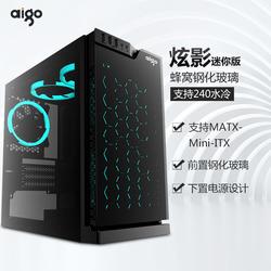 爱国者炫影迷你版matx台式机电脑机箱游戏水冷主机箱mini小机箱