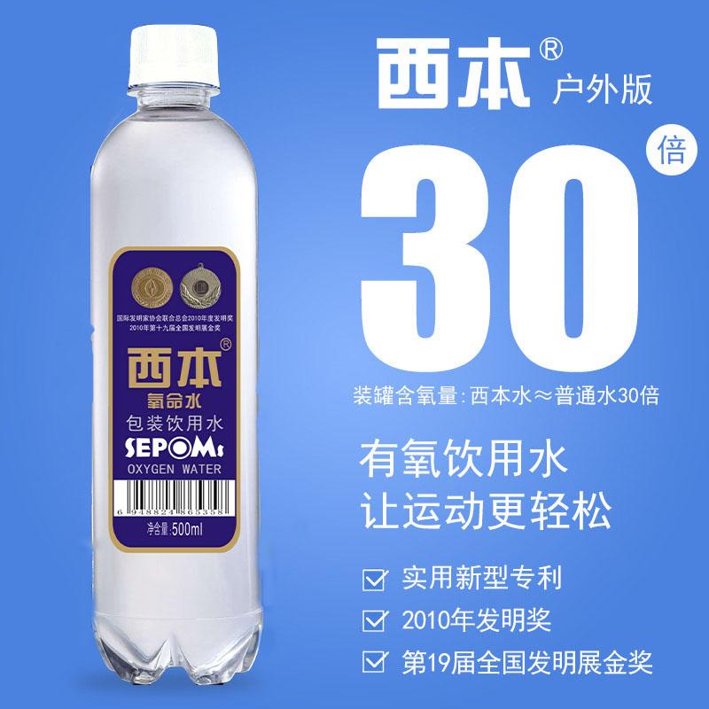 Taiwan Xiben aerobic drinking water sports drink mountaineering outdoor oxygen water plateau oxygen water portable Tibet