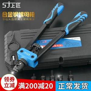 上匠自动手动拉铆枪拉铆螺母枪拉帽枪螺母钳拉枪铆枪M3-M10