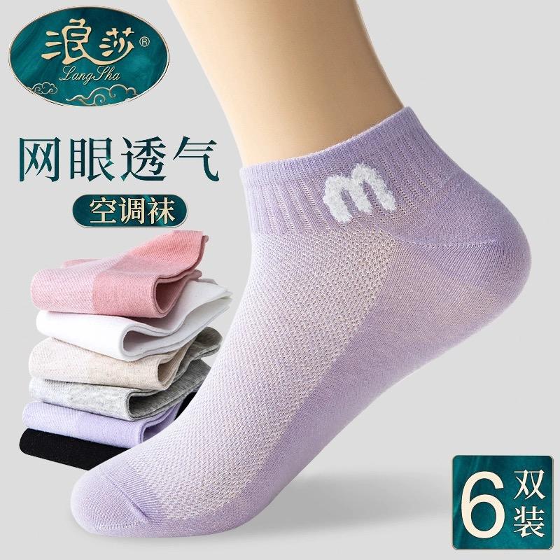 浪莎袜子女薄款夏季短筒袜ins潮纯棉夏天网眼透气防臭全棉袜学生