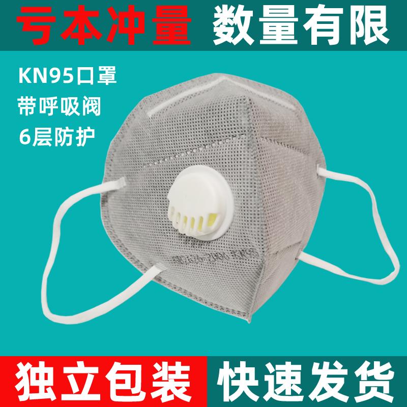 kn 95マスクn 95呼吸弁防塵工業粉塵スモッグ通気性電気溶接研磨内装保護用品