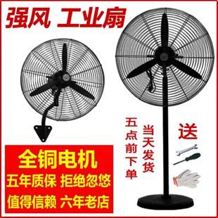工業電風扇大風力超大落地扇站立降溫室外夾式臥室客餐廳新品家電