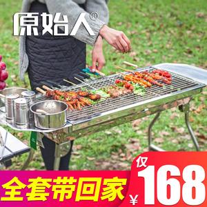 原始人全套烧烤架户外家用炉子架子木炭烧烤炉碳烤炉野外烤肉
