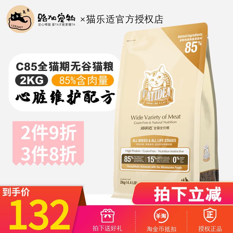 路加宠物 猫乐适C85% 含肉量多肉无谷营养增肥全阶段2kg成幼包邮
