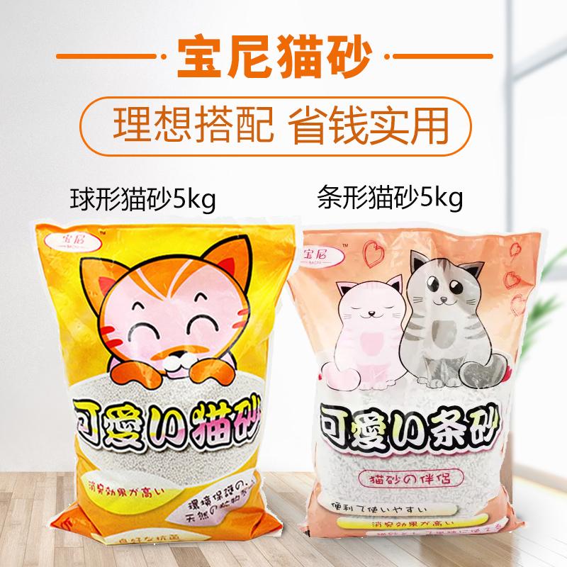 预售 江浙沪皖包邮 宝尼球砂条砂组合10kg膨润土去臭结团猫砂