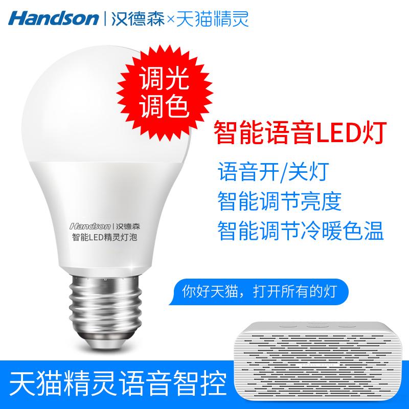 汉德森led智能灯泡 天猫精灵语音wifi无线变色e27灯螺口7W超亮