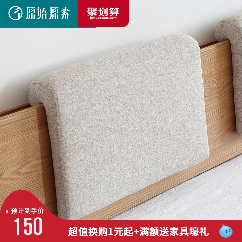 原始原素实木床软靠纯色布艺床头软包靠背现代简约弹力舒适床头罩