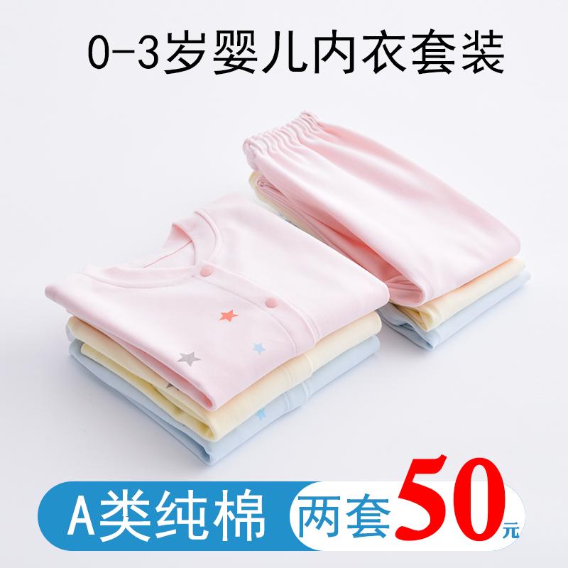 婴儿秋衣秋裤纯棉0-1岁内衣套装12个月男宝宝女春秋衣服3新生儿6