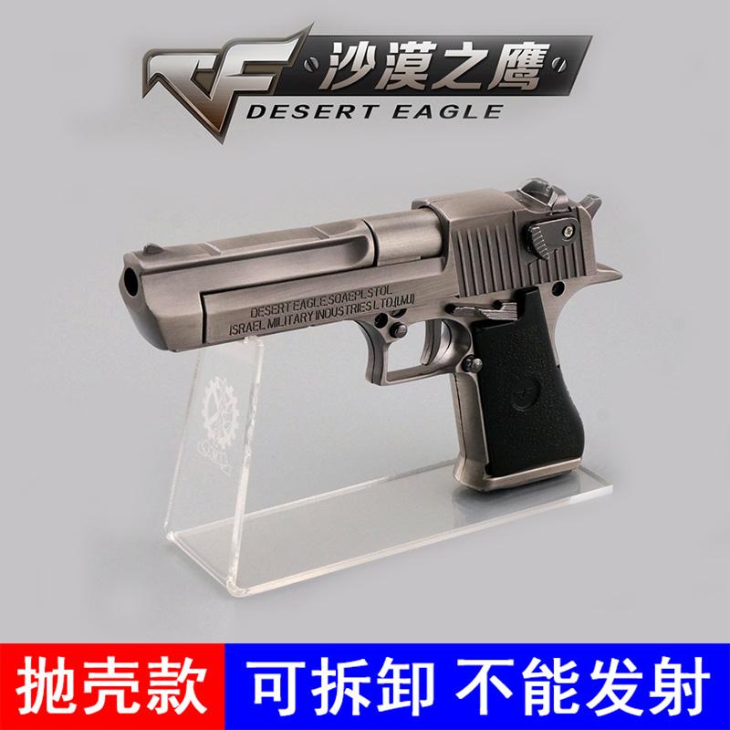 沙漠之鹰1:2.05全金属大号仿真玩具枪可拆卸合金左轮模型不可发射