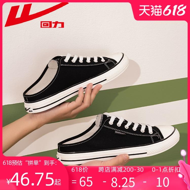 回力女鞋半拖鞋女夏2021新款无后跟透气小白鞋女一脚蹬薄款帆布鞋