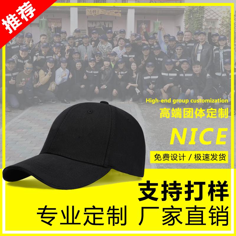 广告帽子定制logo印字刺绣棒球帽订做diy定做旅游团队鸭舌帽订制